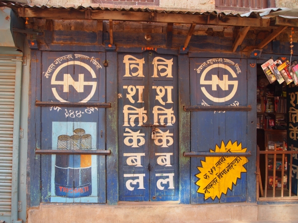 a wall in Bhaktapur, Nepal with letters from Nepal's Devanāgarī alphabet